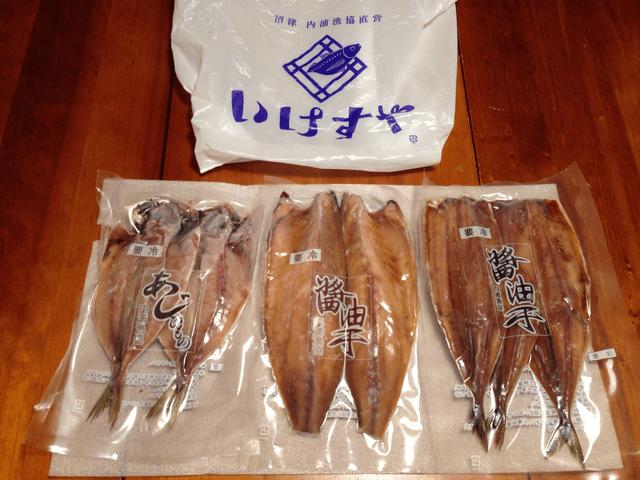 沼津「いけすや」で購入した干物(アジ・サバ・サンマ)