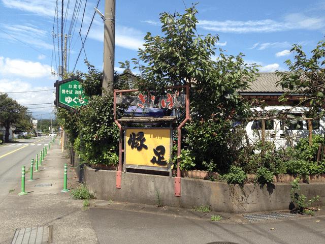 「ゆぐち」(富士宮市)